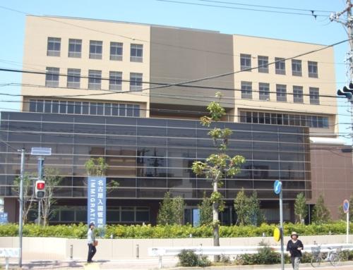 Nagoya Regional Immigration Bureau